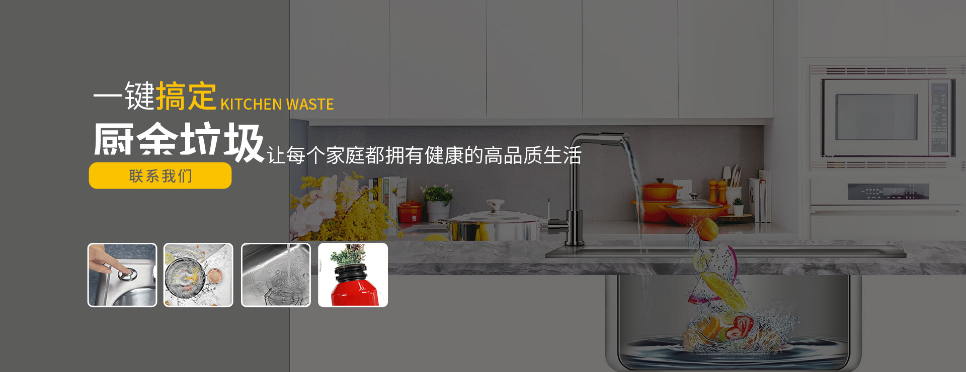 食物垃圾处理器代理