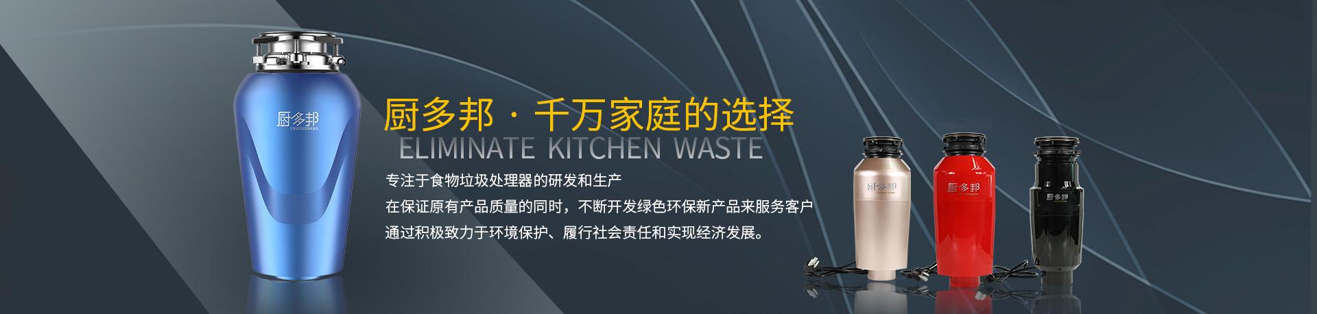 厨余垃圾处理器招商加盟